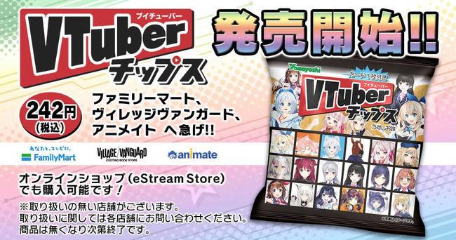 【Vtuber】vtuberチップスが発売されたぞー!開封配信してるvtuberも多いし、大盛り上がりやねぇ