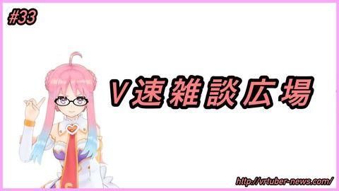 V速雑談広場#33