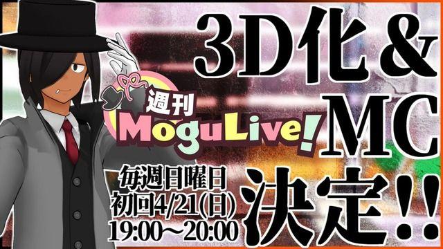 【Vtuber】佐藤ホームズがイケメン3D化!そしてmoruraの動画企画でMCだと?!祝福。【Vチューン!掲示板より】