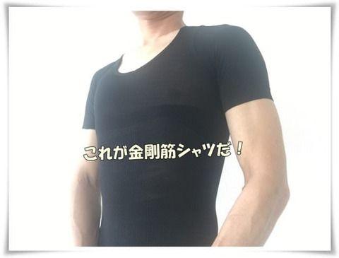 着るだけで痩せると話題の金剛筋シャツって実際どうなん?