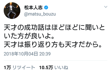 【紹介記事・エンタメ】 - 松本人志さん、何が言いたいか分からないことをTweetwwwwww