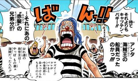 【ワンピース】ボスより強い部下がいる海賊団があるらしいwwww