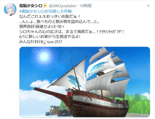 【.LIVE】シロちゃんが船に乗ってお引越し……?6月1日に新しいお家から生放送があるぞ!【電脳少女シロ・Vtuber】