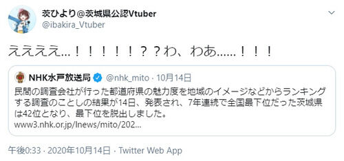【Vtuber】茨城県が都道府県の魅力度ランキング最下位脱出で茨ひよりちゃんも「わ、わあ……!!!」【Vチューン掲示板より】