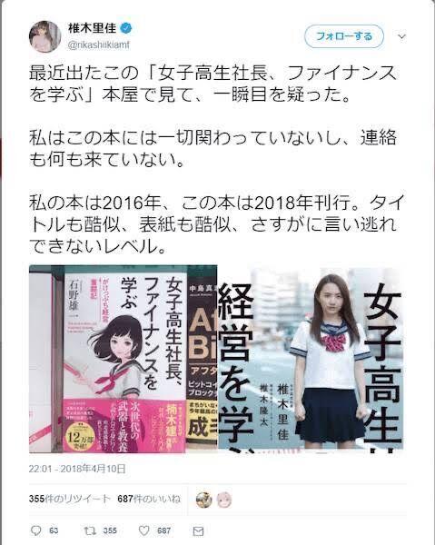 【激怒】椎木里佳「『女子高生社長』は私だけの肩書き。パクリは許さない」