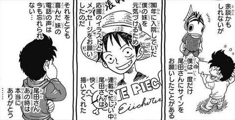 【朗報】尾田栄一郎「サムギョプサル、キムチ、プルコギ、タッカルビうめえええええええええ」