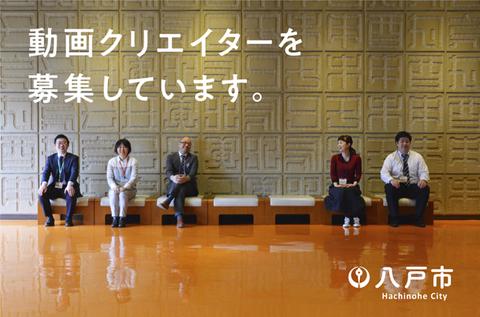 青森県八戸市が地域情報をインターネットで発信してくれる動画クリエーターを募集中!月給○○万円wwwwwwwwww