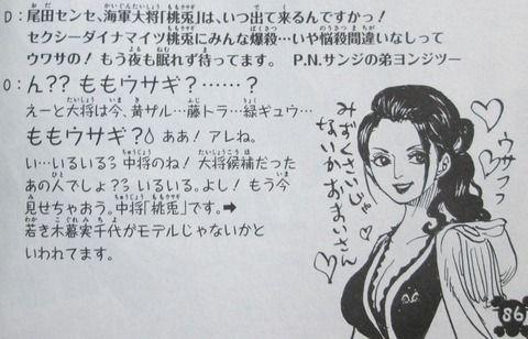 【ワンピース】世界会議編に出てきた桃兎と茶豚って強いの???