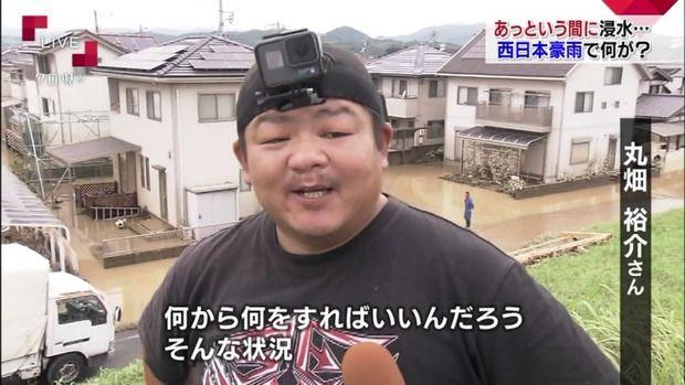 【洪水】小人現れるwwwwwwwwww