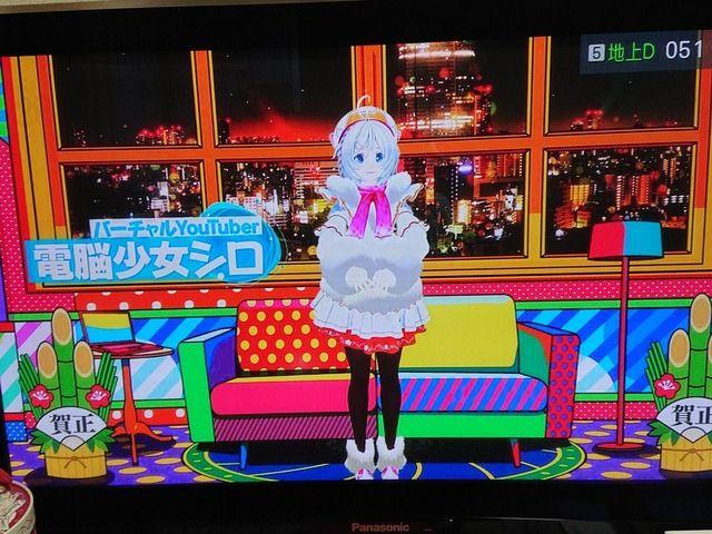 【Vtuber】サイキ道でシロちゃんのTV局版の衣装が披露された!「ほなほな」は使われるのかw【Vチューン!掲示板より】