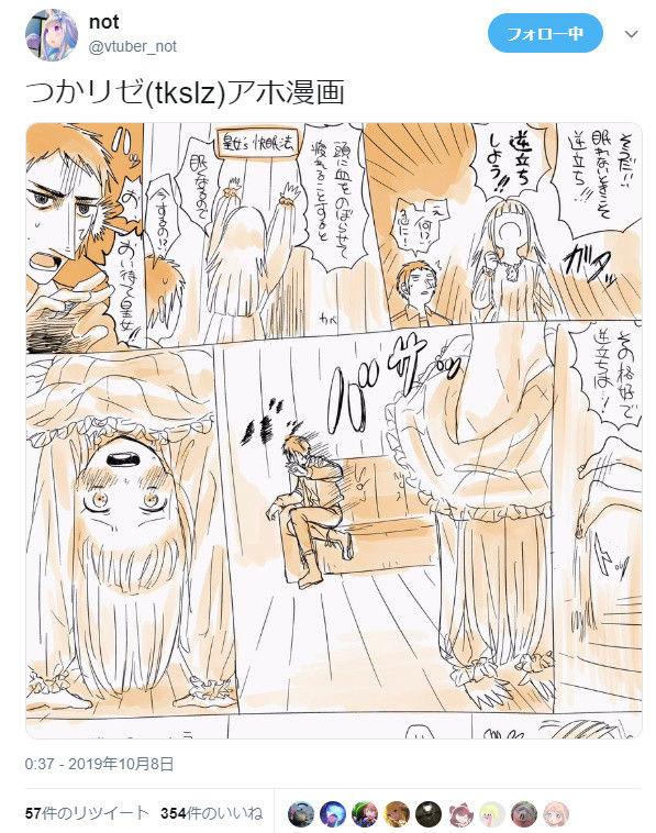 【にじさんじ】リゼ皇女×天開司のカップリングネタがアツイ?!それぞれの立場の違いから妄想が捗る模様。【Vtuber】
