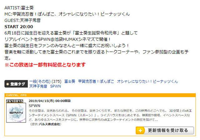【Vtuber】6/15 富士葵ちゃん生誕祭のニコ生配信が決定!一部は無料でも見れるぞ~。【Vチューン!掲示板から】