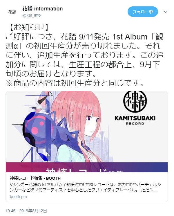 【Vtuber】花譜ちゃん1stアルバムが初回生産分が売り切れに。現在追加生産状態に。