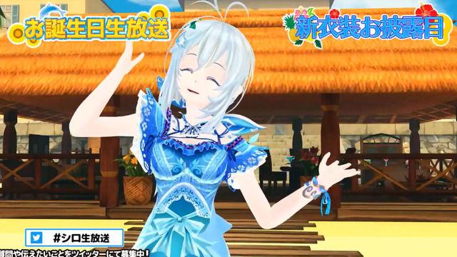 【シロ生放送まとめ】シロイルカゲーム&新衣装披露!すごい美人だぁ……。【Vtuber】