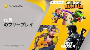 PS+ 12月のフリープレイに『ジャストコーズ 4』、『ロケットアリーナ』、『Worms Rumble』が登場!