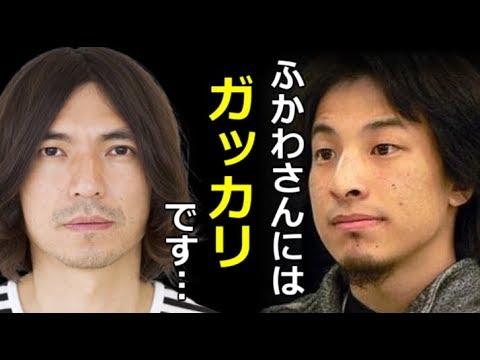 【悲報】ひろゆきさん、AbemaTVでふかわりょうに論破されYouTubeで負け惜しみ