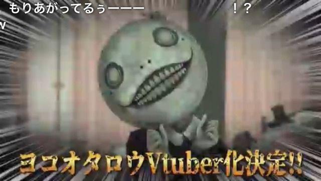 【Vtuber】DOD、ニーアのゲームクリエイター:ヨコオタロウさんがVT化だってw【Vチューン!掲示板より】