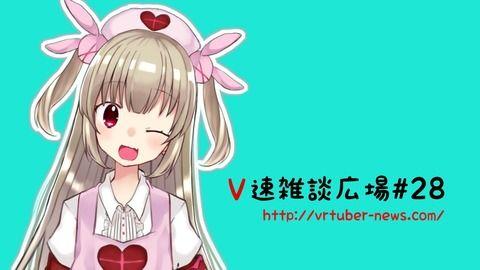 V速雑談広場#28