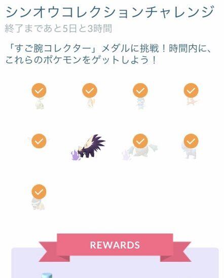 【ポケモンGO】シンオウコレクションチャレンジ終了!今回も捕獲難民が・・・