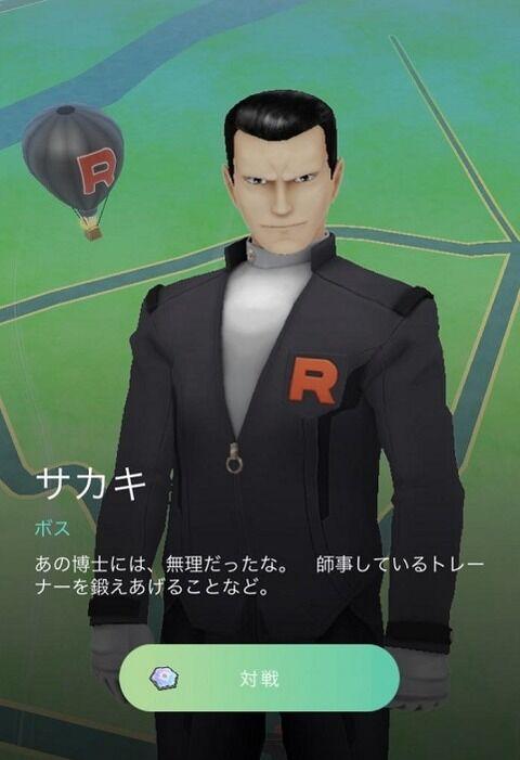 【ポケモンGO】R団のサカキさん。深夜に気球で自宅訪問!これ何時間置きに発生するの?