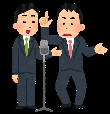 【紹介記事・エンタメ】 - 日本歴代お笑い芸人でレジェンド10組(人)選ぶとしたらこうかな?