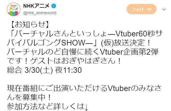 【Vtuber】3/30にNHKでVtuberの番組だー!おぎやはぎも出る!しかも出演VTも募集中!【Vチューン!掲示板より】