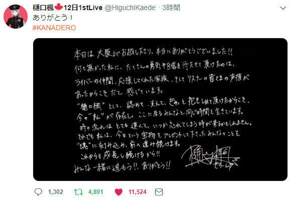 【Vtuber】でろーんのライブ現地組からの感想が!樋口楓KANADERO感想がとにかく想いが溢れてる!【Vチューン!掲示板より】