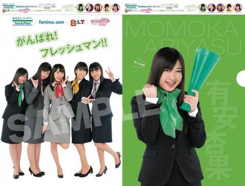 news_large_photo_ariyasu
