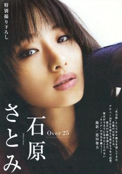 ishiharasatomi_019