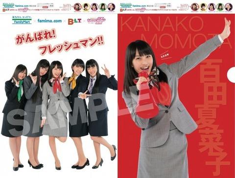 news_large_photo_momota
