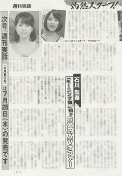 http://livedoor.blogimg.jp/jhot/imgs/3/e/3e742b56.jpg