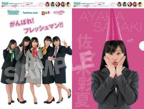 news_large_photo_sasaki