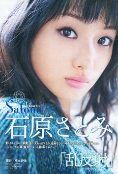 ishiharasatomi_025
