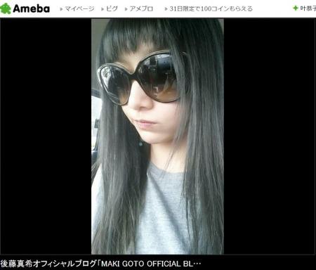 【エンタメ画像】後藤真希が前髪バッサリとカットした結果wwwwwwww
