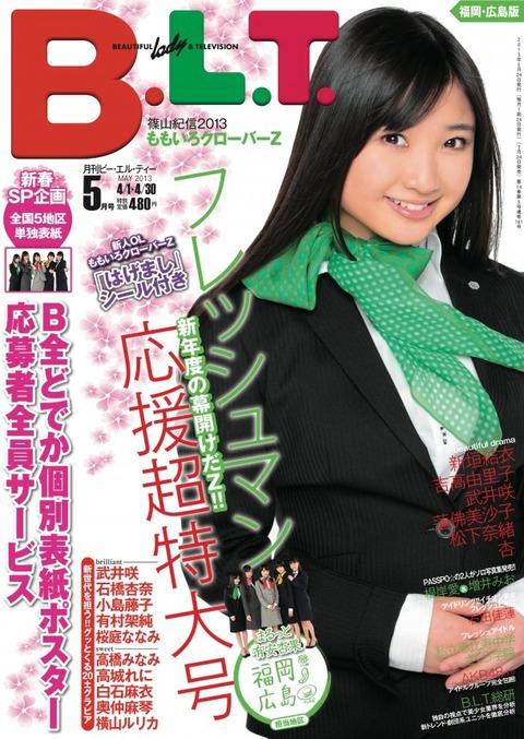 news_large_BLT_fukuoka