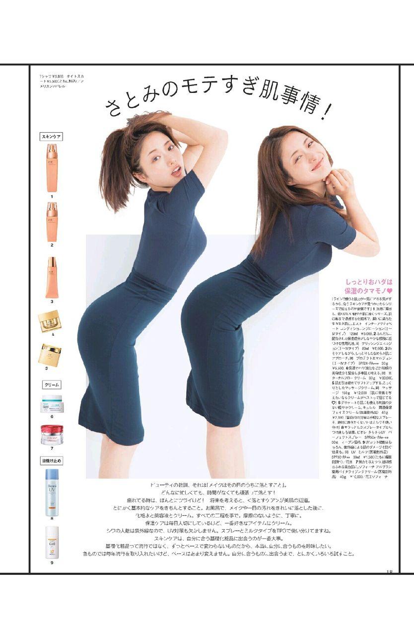 【エンタメ画像】石原さとみのくっそえろい身体☆☆☆☆☆☆☆☆☆☆☆