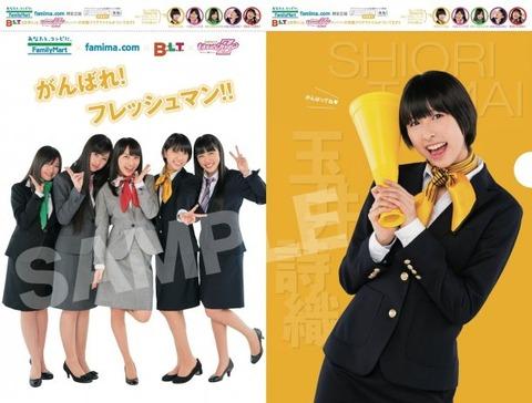 news_large_photo_tamai