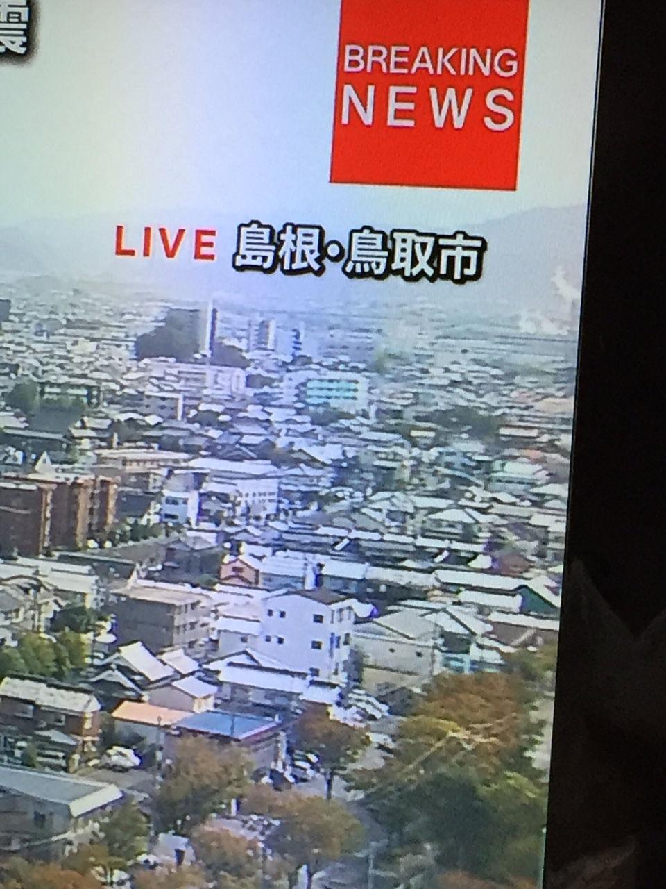 【エンタメ画像】《地震》 マスコミ、島根と鳥取間違える☆☆☆☆☆☆☆☆☆☆☆☆