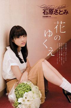 ishiharasatomi_013
