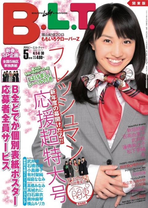 news_large_BLT_kantou