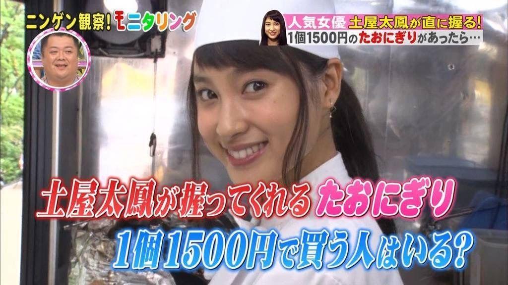 【エンタメ画像】土屋太鳳が握ったおにぎり一個1500円