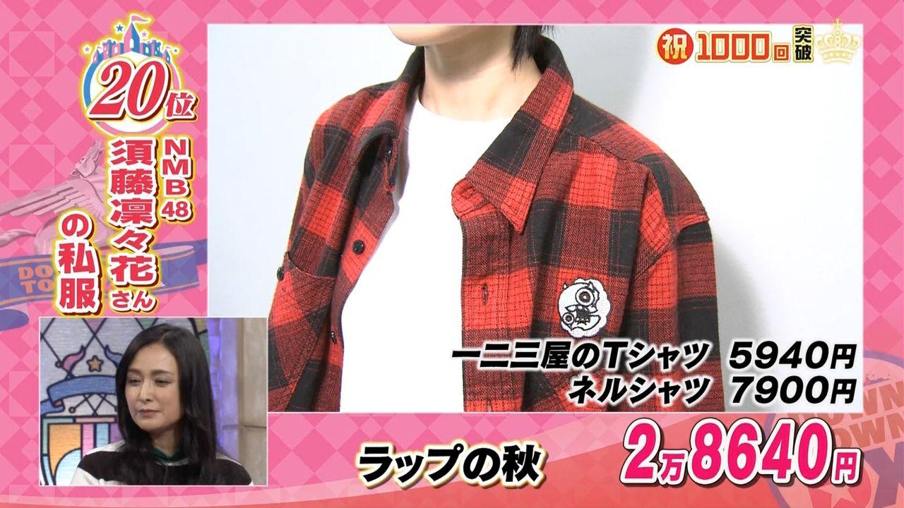 【エンタメ画像】《悲報》NMB48須藤凜々花、地上波ゴールデンで盛大にスベる