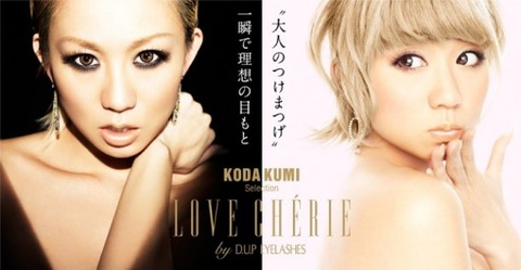 news_large_kodakumi_lovecherie_main