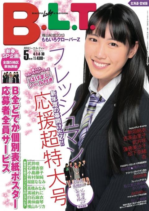 news_large_BLT_hokkaido