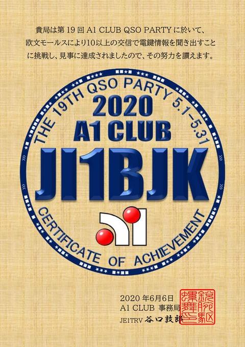 JI1BJK2020award
