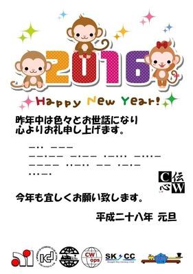 2016HNY