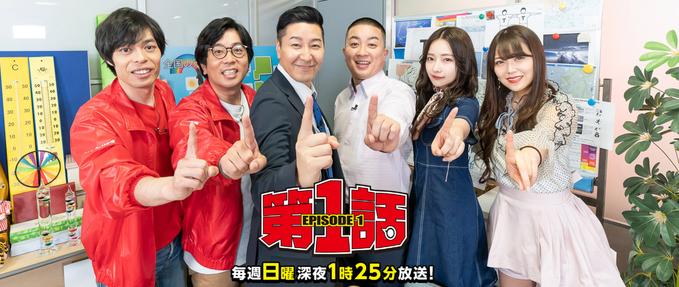 第1話|朝日放送テレビo
