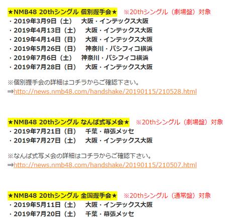 NMB48 20thシングル発売記念イベン17.html
