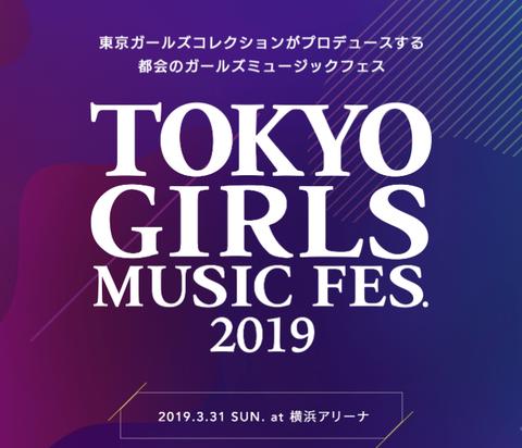 FireShot C東京ガールズミュージックフェス 2019 - girlswalker.com