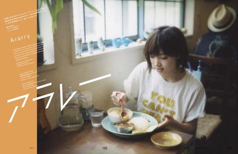 カレーを食べる太田夢莉